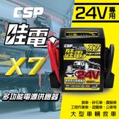 【含贈品】X7哇電24V貨卡車用多功能汽車啟動器/救援器材/遊覽車/公車【贈30公分LED燈,隨機出貨】