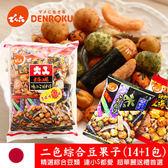 日本 Denroku 二色綜合豆果子 (14+1包) 大包裝 351g 康熙來了小S最愛 豆果子