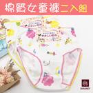 棉質女童內褲 可愛動物 (二入組) 台灣製造 No.8010-席艾妮SHIANEY