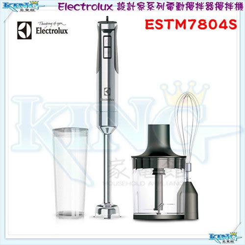 伊萊克斯 Electrolux ESTM7804 / ESTM7804S【週年慶加贈實用刮刀】設計家系列電動攪拌器 攪拌機 攪拌棒