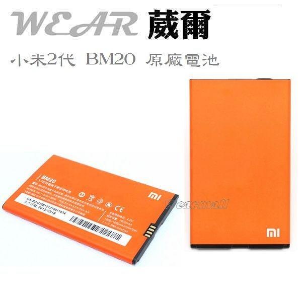 葳爾Wear 小米 Xiaomi BM20【原廠電池】小米機2代 M2 2S MI2S 專用
