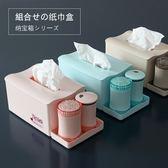 面紙盒 創意抽紙盒餐廳歐式家用客廳衛生間紙巾盒塑料餐巾牙簽盒套裝 DN16670【極致男人】