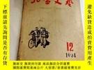 二手書博民逛書店G103罕見北京文藝1964 12(總第122期)Y259056