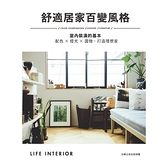 舒適居家百變風格(配色╳燈光╳選物.掌握室內裝潢的基本.打造理想家)