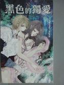 【書寶二手書T5/一般小說_HAN】黑色的獨愛_妖舟