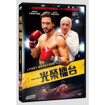 光榮擂台 DVD Hands of Stone 免運 (購潮8)