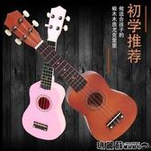 烏克麗麗 烏克麗麗樂器初學者小男女孩音樂兒童寶寶吉他玩具可彈奏迷你21寸 DF 瑪麗蘇