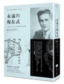 (二手書)永遠的現在式:失憶患者H.M.給人類記憶科學的贈禮