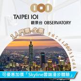 【台北】TAIPEI 101 觀景台門票 - 全票