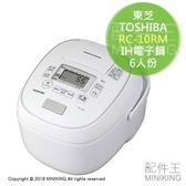 日本代購 空運 TOSHIBA 東芝 RC-10RM IH電子鍋 電鍋 5mm鍛造內鍋 6人份