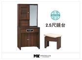 【MK億騰傢俱】AS150-04 玻璃花胡桃色2.5尺鏡台(含椅)