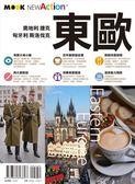 東歐:奧地利‧捷克‧匈牙利‧斯洛伐克