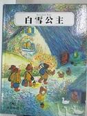【書寶二手書T7/少年童書_DFP】白雪公主_清茗