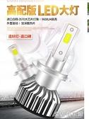 LED汽車大燈 汽車led大燈泡超亮聚光遠近光燈前大燈h1h7h119005遠近一體h4改裝 快速出貨