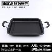 烤魚盤 鑄鐵紙包魚烤盤 干鍋燒烤盤長方形家用電磁爐鐵板燒盤商用igo 美芭