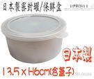日本製-深型密封罐/深型保鮮盒/附蓋不銹鋼密封罐/附蓋不銹鋼保鮮盒-直徑12cm-100265