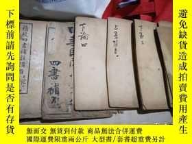 二手書博民逛書店罕見精校四書補註備旨(全八冊)Y8891