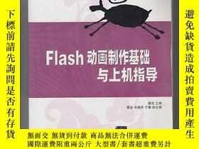 二手書博民逛書店Flash罕見動畫製作基礎與上機指導(缺光盤)Y16005 繆亮
