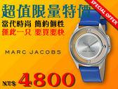 【時間道】[限量下殺5折起]MARC JACOBS 時尚簍空MARC字樣腕錶 –銀白面藍皮(MJ1458)免運費