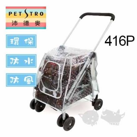 [寵樂子]《Petstro沛德奧》 寵物推車-專用防護雨罩/推車雨衣