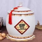 米桶 陶瓷米缸米桶米箱家用儲物罐防潮防蟲密封帶蓋5kg20斤30斤【八折搶購】