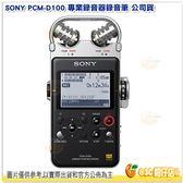 附無線遙控器+接收器 SONY PCM-D100 專業錄音器錄音筆 公司貨 32G 雙軌錄音 降噪 可插記憶卡 DSD