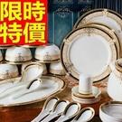 陶瓷餐具碗盤套組典型-新品維也納金邊碗筷56件骨瓷禮盒組64v6【時尚巴黎】
