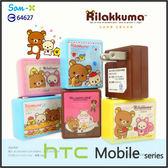 ☆正版授權 方型拉拉熊 USB充電器/旅充/HTC G10/G11 S710E/G12 S510E/G13 A510e/G14 Z710e/G15 C510e/G16 A810E