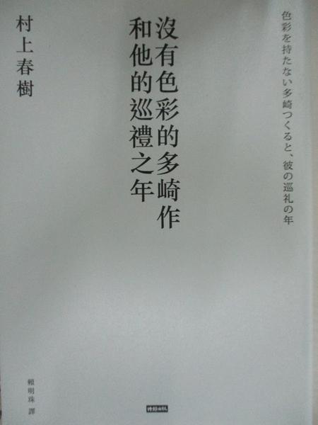 【書寶二手書T5/翻譯小說_GYP】沒有色彩的多崎作和他的巡禮之年_村上春樹