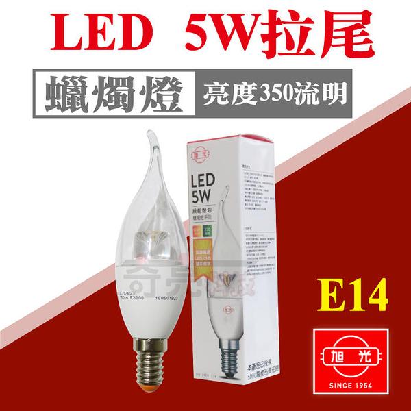 旭光 5W 拉尾 LED 蠟燭燈 燈泡 黃光 E14接頭 LED燈泡 省電燈泡 房間燈 吊扇燈【奇亮科技】含稅