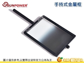 SUNPOWER TOP1 SPUC-ND002 手持式金屬框 濾鏡框 減光鏡架 方形 手拿 可搭配腳架 台灣製 公司貨