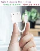 【通話、充電、音樂】Apple Lightning 8Pin + 3.5mm 音訊輸出 隨插即用/耳機轉接線/線控