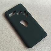 華碩玩家國度ROG游戲手機殼ROG Phone全包保護套透明磨砂『新佰數位屋』