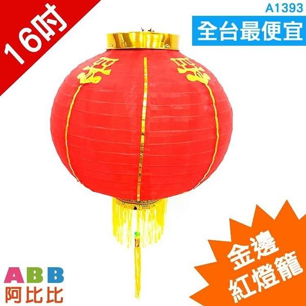 A1393_16吋金邊紅燈籠_41cm#燈籠#冬瓜#長#圓#日式#寫字#有字#營業用#訂製#客製