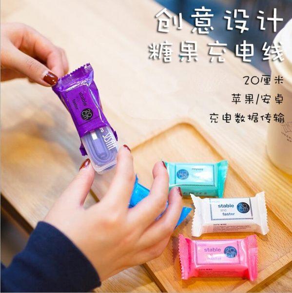 [24hr-現貨快出] 新款 iphone 糖果 數據線 創意 USB 通用 安卓 手機 充電線 數據線 禮物 送禮