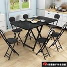 餐桌家用簡易長方形吃飯桌便攜式戶外折疊桌子【探索者】