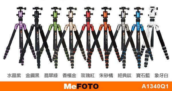 ★百諾展示中心★MEFOTO美孚 A1340Q1 鎂鋁合金反折可拆式靚彩攝影腳架