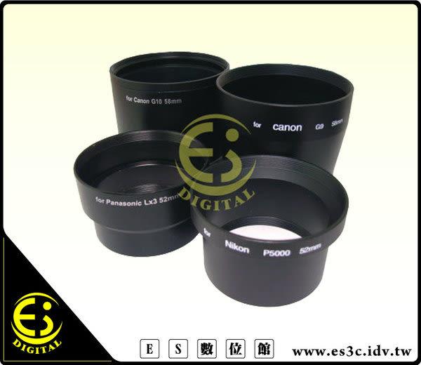 ES數位館 Panasonic LX3 Leica LUX4 專用 轉接套筒 轉接環