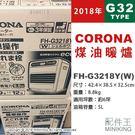【配件王】日本代購 CORONA FH-G3218Y 電子溫風式 煤油暖爐 6坪 7秒點火 油箱5L 白色