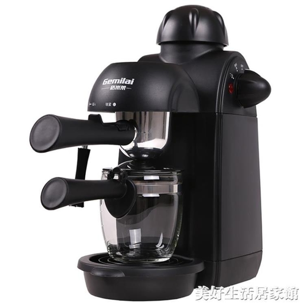 格米萊 意式咖啡機家用小型迷你 全半自動蒸汽式現磨ATF 美好生活