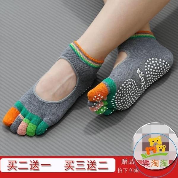 【買二送一】防滑瑜珈襪普拉提襪子女士五指襪運動襪地板襪子 樂淘淘