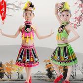 兒童演出服 六一兒童少數民族演出服男女童苗族服裝壯族葫蘆絲舞蹈裙表演服 宜品