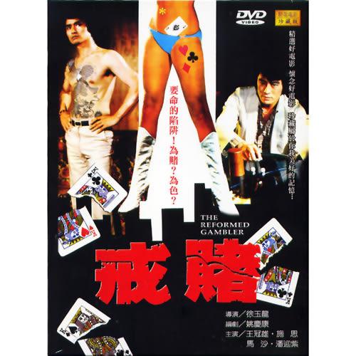 戒賭DVD 王冠雄/施恩