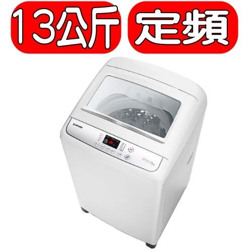 大同TATUNG 【TAW-A130J】13公斤定頻洗衣機
