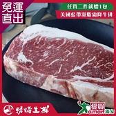 勝崎 美國1855黑安格斯濕式熟成老饕牛排~極緻厚切4片組 (400公克±10%/1片)【免運直出】