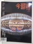 【書寶二手書T7/雜誌期刊_EWE】今藝術&投資ARTCO_339期_人類世在地化及其台灣路徑