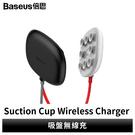 《現貨 台灣半年保固》Baseus 吸盤式無線充電器 吸盤固定 充電穩定 強勁吸附 輕便小巧 【BSA0303】