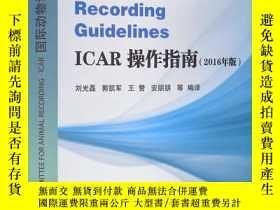 全新書博民逛書店ICAR操作指南:動物記錄實踐國際協議:internationalagreement of recording p
