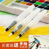 秀麗筆進口櫻花自來水筆 水彩毛筆秀麗筆 彩鉛固體水彩好伴侶 書法筆