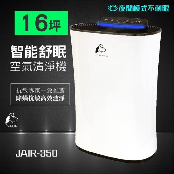 【My】JAIR-215空氣清淨機 8-12坪適用  兒童安全鎖、夜間模式、全台紫爆、居家自保、清淨除蹣